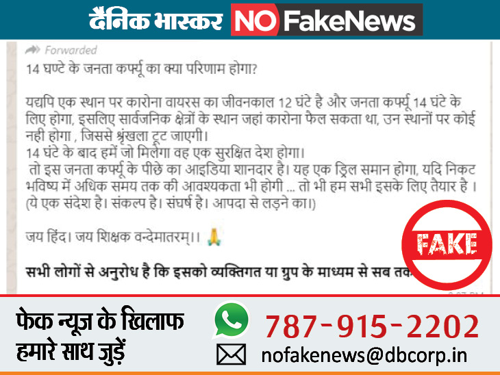 झूठा है कोरोनावायरस का सिर्फ 12 घंटे तक जिंदा रहने का दावा, अध्ययन में सामने आईं अलग-अलग बातें फेक न्यूज़ एक्सपोज़,Fake News Expose - Dainik Bhaskar