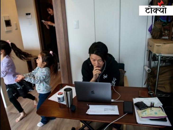 जापान में वर्क फ्रॉम होम के कारण कर्मचारी घर से काम रहे हैं। एक स्टार्ट-अप कंपनी की कर्मचारी युकी सातो काम में जुटी हैं, जबकि उनकी दोनों बेटियां आसपास खेलने में लगी हैं।