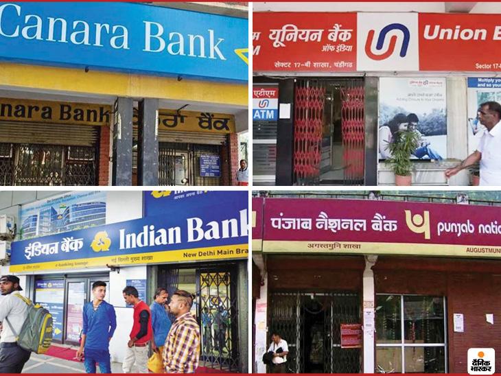 10 बैंकों की जगह काम करेंगे 4 बड़े बैंक, सवाल-जवाब में समझें खाताधारकों पर क्या होगा असर कंज्यूमर,Consumer - Dainik Bhaskar