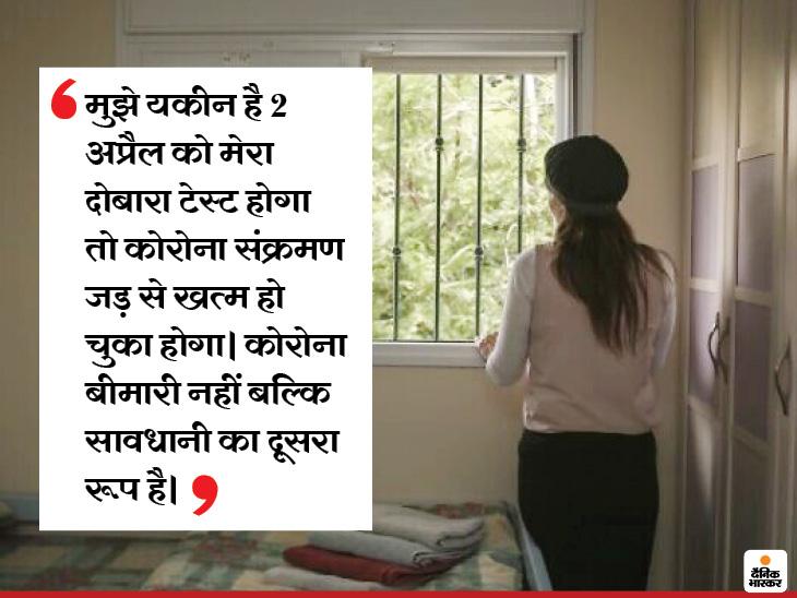 कोरोना पीड़िता बोलीं- जब गांधीजी बरसों जेल में रह सकते हैं, तो मैं दो-तीन हफ्ते एकांतवास में क्यों नहीं? लाइफस्टाइल,Lifestyle - Dainik Bhaskar
