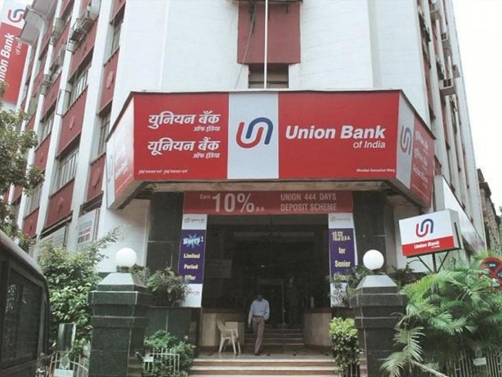 यूनियन बैंक बना भारत का पांचवां सबसे बड़ा सार्वजनिक क्षेत्र का बैंक|बिजनेस,Business - Dainik Bhaskar