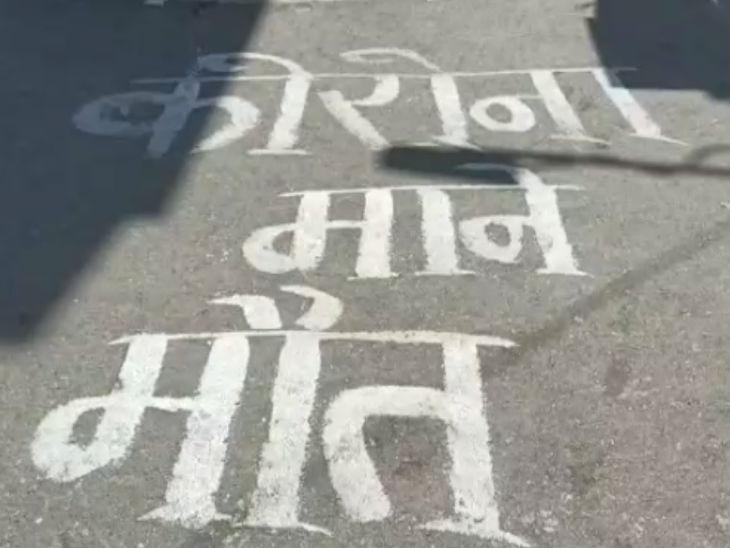 गोरखपुर में लोगों ने लॉकडाउन का पालन करने के लिए रोड पर लिखा- कोरोना माने मौत।