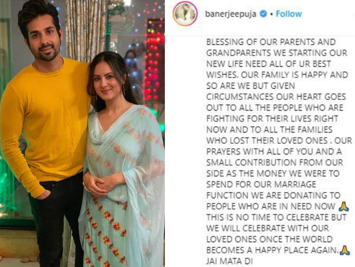 15 अप्रैल को होनी थी पूजा-कुणाल की शादी, लॉकडाउन के कारण फंक्शन कैंसिल कर जरूरतमंदों के लिए दान की राशि टीवी,TV - Dainik Bhaskar