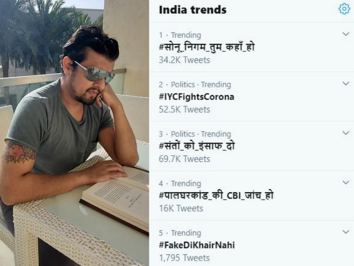 अजान पर किए गए पुराने ट्वीट्स को लेकर फिर ट्रोल हुए सोनू, नंबर 1 पर ट्रेंड कर रहा #सोनू_निगम_तुम_कहां_हो|बॉलीवुड,Bollywood - Dainik Bhaskar