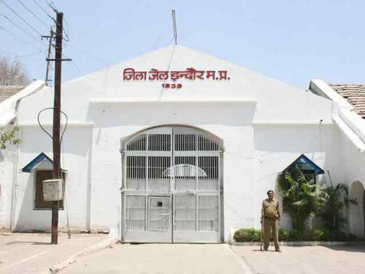 भोपाल के अफसर को इंदौर की सात जेलों की जिम्मेदारी, सभी को कोऑर्डिनेट करेंगे|इंदौर,Indore - Dainik Bhaskar