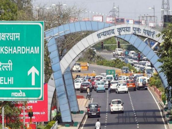 मरीजों की संख्या बढ़ने के बाद अब नोएडा- दिल्ली बार्डर को सील किया गया, केवल जरूरी लोगों को ही प्रवेश की मिलेगी इजाजत|उत्तरप्रदेश,Uttar Pradesh - Dainik Bhaskar