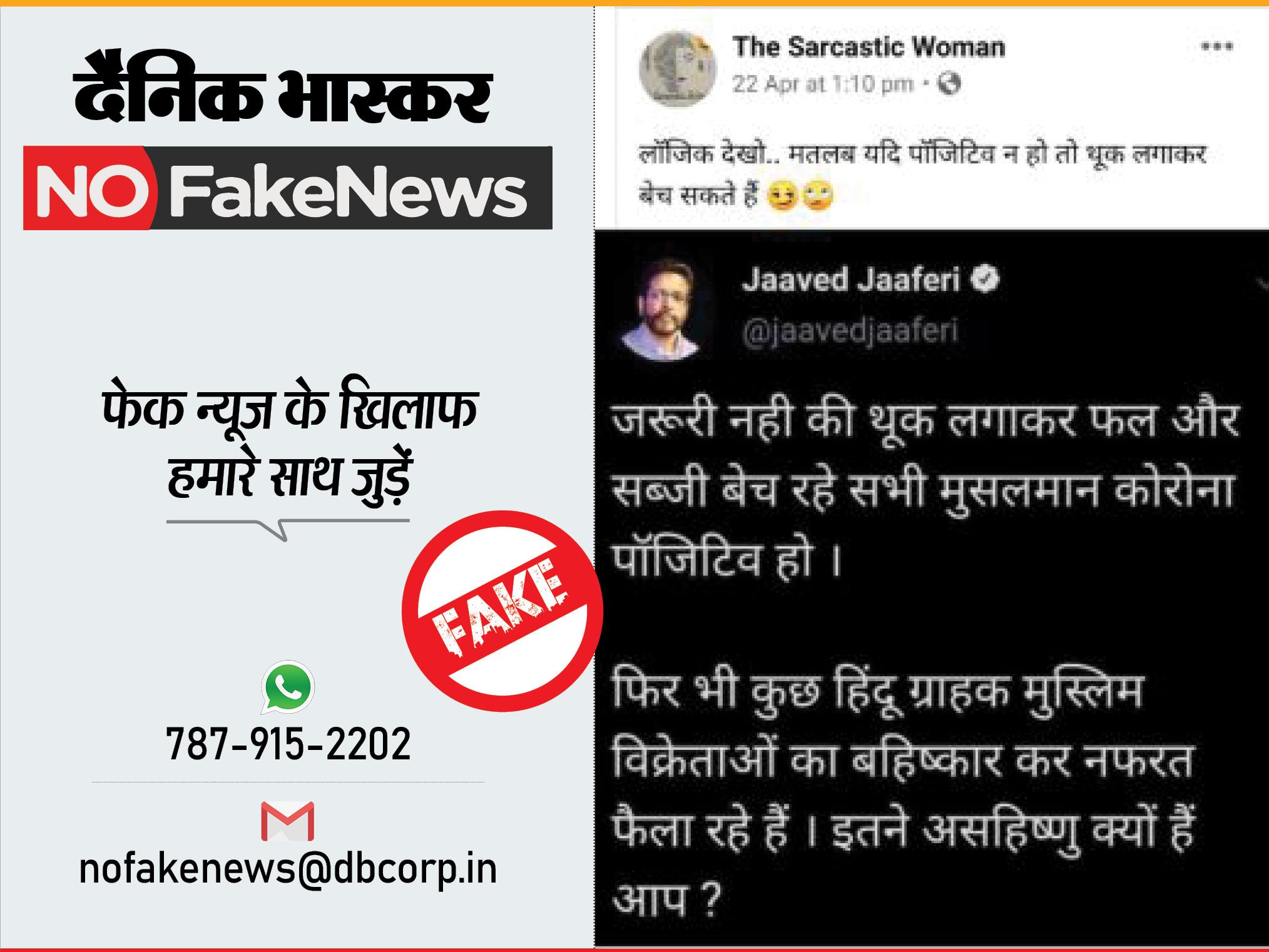 जावेद जाफरी के नाम से फर्जी ट्वीट का स्क्रीनशॉट वायरल, एक्टर ने वीडियो मैसेज शेयर कर दी सफाई फेक न्यूज़ एक्सपोज़,Fake News Expose - Dainik Bhaskar
