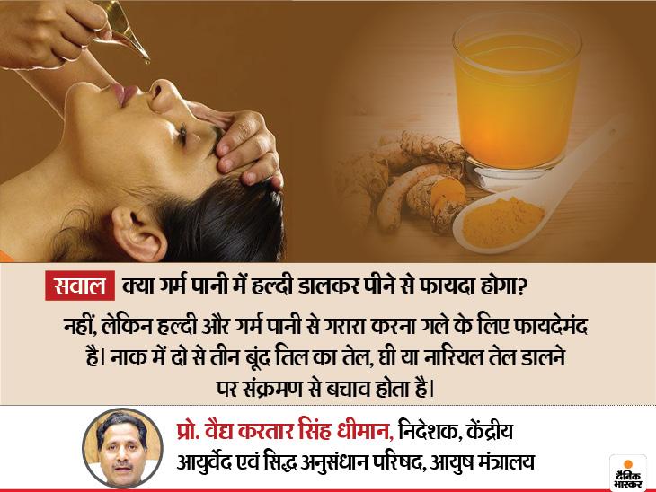 नाक में घी या तेल डालने से संक्रमण का खतरा कम होता है? एक्सपर्ट का जवाब - ऐसा करने पर वायरस म्यूकस मेम्ब्रेन पर आक्रमण नहीं कर पाता और संक्रमण नहीं फैलता|लाइफ & साइंस,Happy Life - Dainik Bhaskar