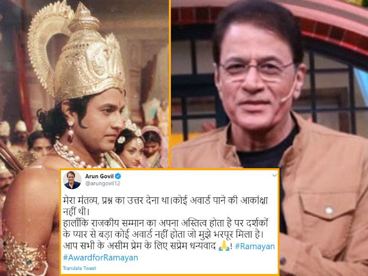 अवॉर्ड्स न मिलने पर सीरियल 'रामायण' के राम ने बयां किया था दर्द, अब बोले- दर्शकों के प्यार से बड़ा कोई अवॉर्ड नहीं टीवी,TV - Dainik Bhaskar