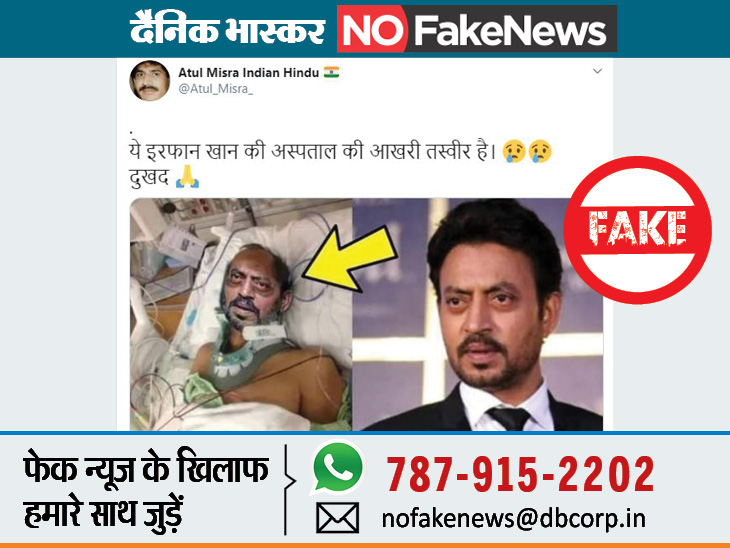 वायरल हो रही इरफान खान की अस्पताल की आखिरी फोटो फर्जी, पांच साल पुरानी इमेज में एडिट कर लगाया एक्टर का चेहरा फेक न्यूज़ एक्सपोज़,Fake News Expose - Dainik Bhaskar