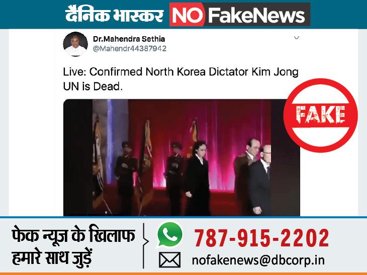 जिंदा है उत्तर कोरिया का तानाशाह किम जोंग उन, अंतिम संस्कार वाला वायरल वीडियो किम के पिता का है|फेक न्यूज़ एक्सपोज़,Fake News Expose - Dainik Bhaskar