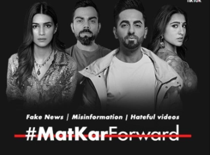 सारा अली खान, आयुष्मान खुराना और कृति सैनन ने की फैंस से फेक न्यूज ना फैलाने की अपील, वीडियो मैसेज में बताए इसके नुकसान बॉलीवुड,Bollywood - Dainik Bhaskar