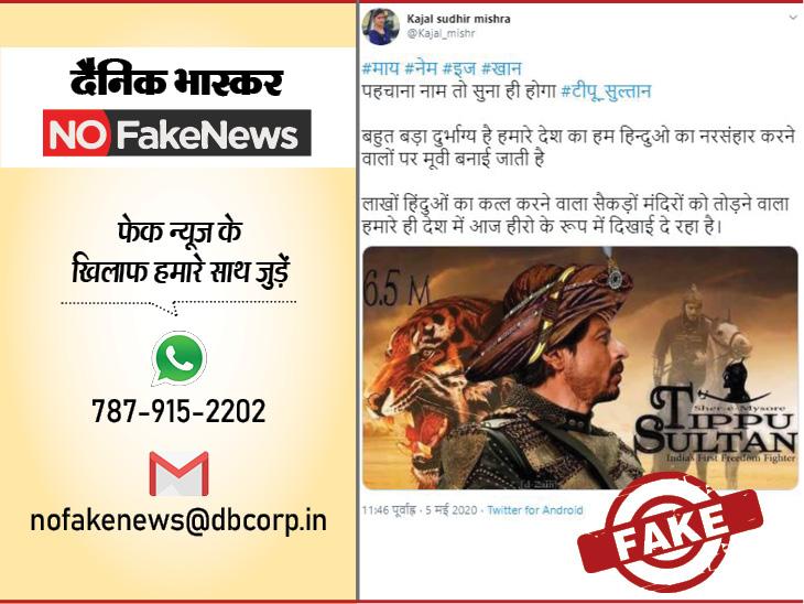 शाहरुख खान के नाम से फिल्म 'टीपू सुल्तान' का फर्जी पोस्टर हो रहा वायरल, असली समझ यूजर दे रहे मूवी बहिष्कार की धमकी फेक न्यूज़ एक्सपोज़,Fake News Expose - Dainik Bhaskar