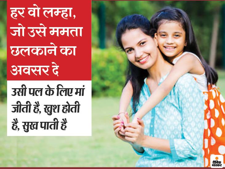 छोटे-छोटे लम्हों से मिलती हैं मां को भरपूर सांसें और पूरे जीवन की प्राणवायु, हर पल ममता छलकाती हैं मां वीमेन,Women - Dainik Bhaskar
