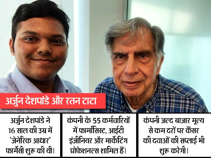 रतन टाटा ने 18 वर्षीय अर्जुन देशपांडे की कंपनी 'जेनेरिक आधार' में 50% हिस्सेदारी खरीदी, 2 साल पहले शुरू की थी कंपनी|बिजनेस,Business - Dainik Bhaskar