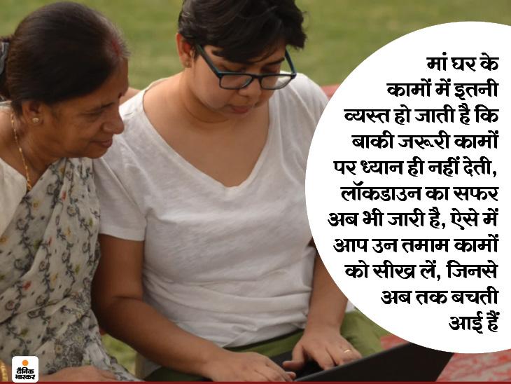 अभी भी कुछ कौशल सीखने हैं बाकी, घर- परिवार की जिम्मेदारी में कहीं पीछे ना रह जाए खुद की जिम्मेदारी वीमेन,Women - Dainik Bhaskar