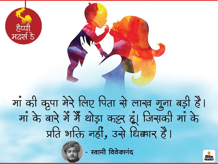 बच्चा भले ही कितना बड़ा हो जाए, अपनी मां से हमेशा नौ महीने छोटा ही रहता है|लाइफ & साइंस,Happy Life - Dainik Bhaskar