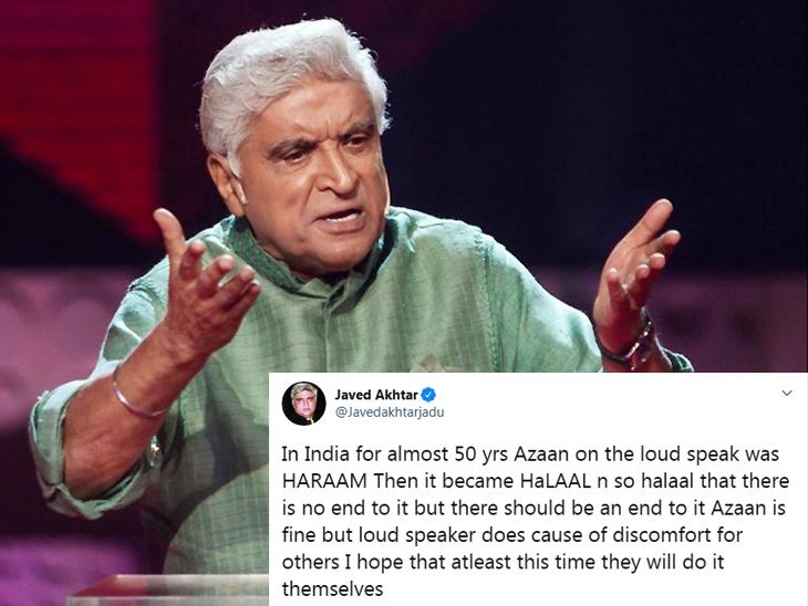 जावेद अख्तर बोले- लाउडस्पीकर पर अजान से दूसरों को असुविधा होती है, इसका इस्तेमाल बंद होना चाहिए|बॉलीवुड,Entertainment - Dainik Bhaskar