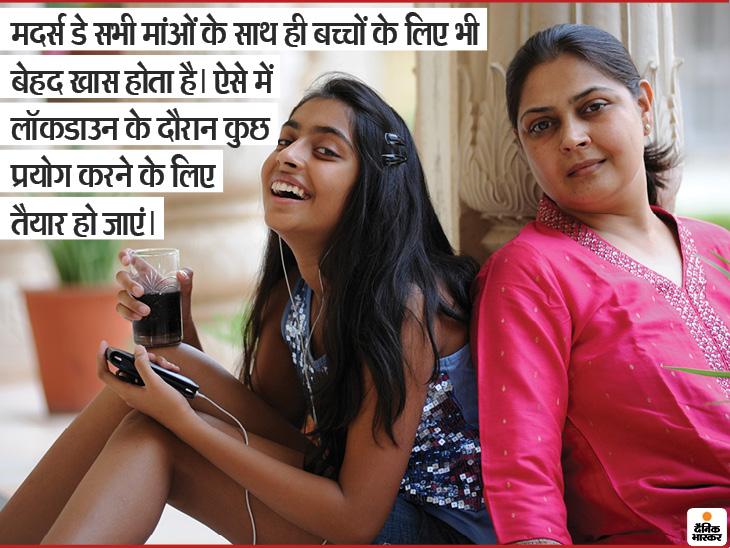 उत्साह और खुशी से भरने की राह में नई चुनौतियां लेकर आया लॉकडाउन, इस खास दिन को अपनी मां के लिए बनाएं यादगार वीमेन,Women - Dainik Bhaskar