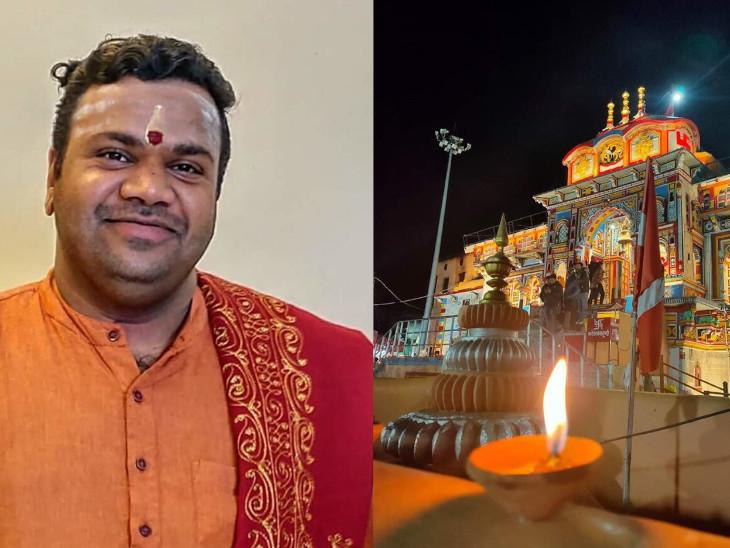 कपाट खोलने और बंद करने के लिए पहले ही तय होती हैं 3 तारीखें, सिर्फ रावल ही छू सकते हैं भगवान की मूर्ति धर्म,Dharm - Dainik Bhaskar