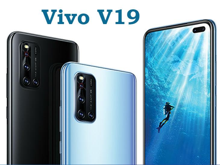 6 कैमरे वाला वीवो V19 स्मार्टफोन लॉन्च, शुरुआती कीमत 27990 रुपए; स्क्रीन टूटी तो एक बार फ्री में चेंज करेगी कंपनी|टेक & ऑटो,Tech & Auto - Dainik Bhaskar