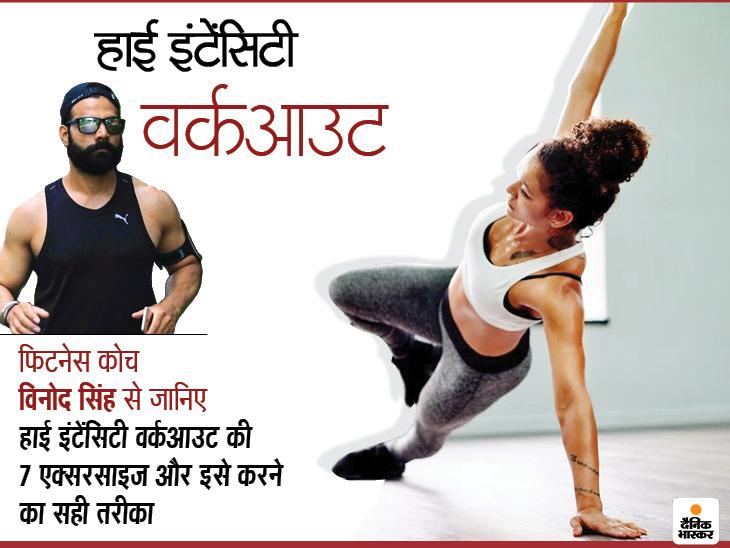हाई इंटेंसिटी वर्कआउट की 7 एक्सरसाइज जो वजन घटाकर बॉडी को शेप में लाएंगी और इम्युनिटी भी बढ़ाएंगीं लाइफ & साइंस,Happy Life - Dainik Bhaskar