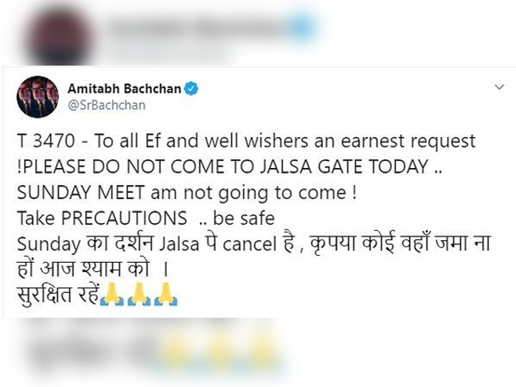 Amitabh told the well wishers of the scavengers, wrote- Who says Sunday's well-wished meeting has stopped at Jalsa