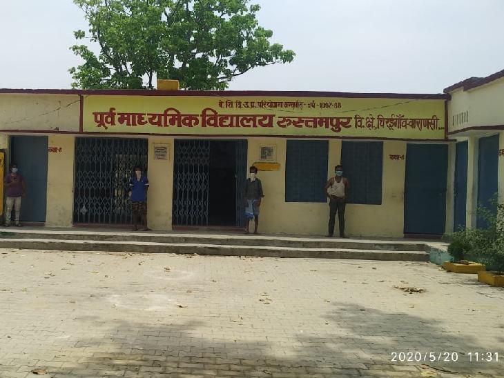रुस्तमपुर गांव के इसी स्कूल में बाहर से लौटे 4 लोगों को क्वारैंटाइन किया गया है।