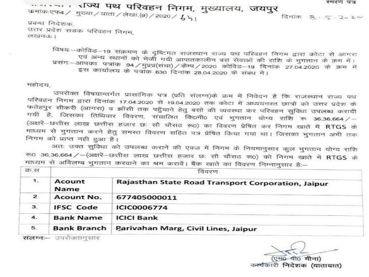 राजस्थान की गहलोत सरकार ने यूपी सरकार को भेजा 36 लाख रुपए का बिल।