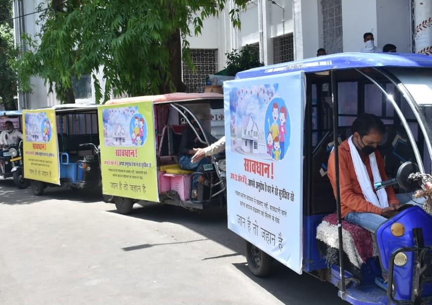 ई-रिक्शा द्वारा इन मोहल्लों में जाकर एनाउंसमेंट शुरू किया गया है।