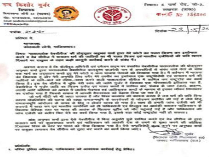 भाजपा विधायक ने एसएसपी को भेजा पत्र।