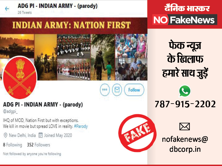 ADG Indian Army नाम से फर्जी अकाउंट बनाकर मेजर गोगोई को बताया चीनी अधिकारी, भारतीय सेना ने खुद जानकारी दी|फेक न्यूज़ एक्सपोज़,Fake News Expose - Dainik Bhaskar