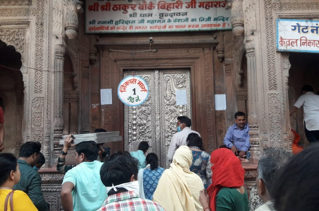 वैष्णव संप्रदाय में बांके बिहारी मंदिर, मथुरा के लिए काफी आस्था है। लॉकडाउन में मंदिर में प्रवेश तो बंद है लेकिन फिर भी श्रद्धालु मंदिर में बंद दरवाजों पर ही माथा टेकने के लिए आ जाते हैं।