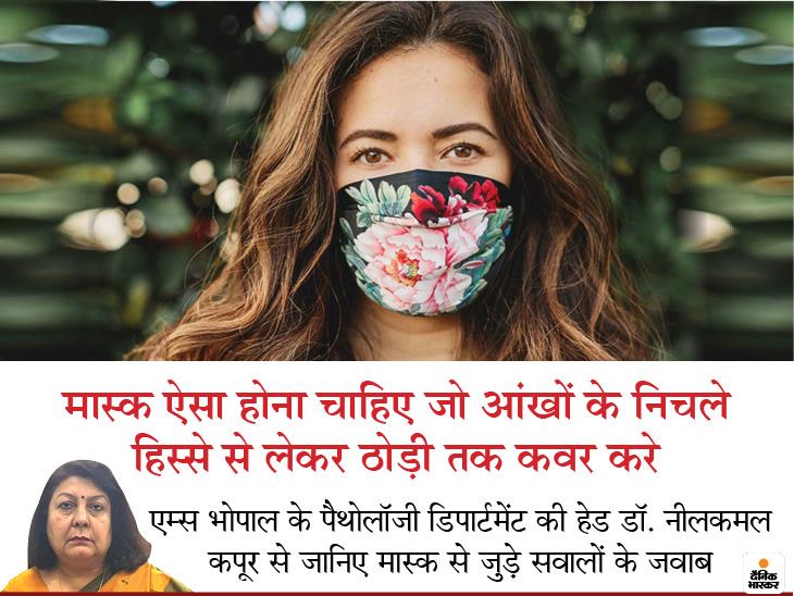 Make a mask at home, keep three layers of cloth, do not leave it loose and the part from nose to chin should be covered: Expert | एक्सपर्ट की सलाह- कपड़े के मास्क में एक नहीं, तीन लेयर रखें; सिंगल लेयर वाला रूमाल-गमछा वायरस रोकने में प्रभावी नहीं