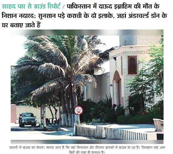 https://www.bhaskar.com/international/news/dawood-ibrahim-house-in-karachi-updates-from-pakistan-journalists-discuss-underworld-don-death-over-coronavirus-rumors-and-india-china-ladakh-border-127380771.html?ref=ht