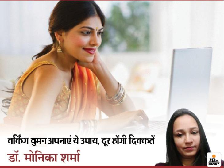 साइकोलॉजिस्ट मोनिका शर्मा बता रही हैं वर्क फ्रॉम होम के दौरान कामकाजी महिलाओं के लिए क्या जरूरी है और किन बातों को कहें ना लाइफस्टाइल,Lifestyle - Dainik Bhaskar