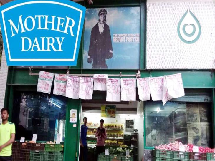 मदर डेयरी ने इम्युनिटी पावर बढ़ाने के लिए लांच किया 'हल्दी दूध', 25 रूपए में सभी बूथ पर उपलब्ध होगा यह प्रोडक्ट कंज्यूमर,Consumer - Dainik Bhaskar