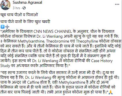 https://www.facebook.com/sushma.agrawal.1048/posts/2950642198322321