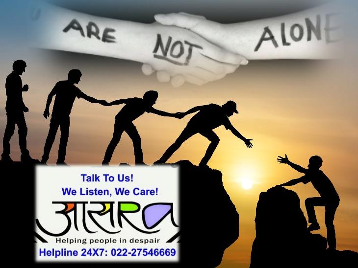 आत्महत्या से बड़ी है आपकी जिंदगी,  डिप्रेशन के कारण ऐसी सोच आए तो सिर्फ फोन कॉल पर पा सकते हैं मदद|लाइफ & साइंस,Happy Life - Dainik Bhaskar