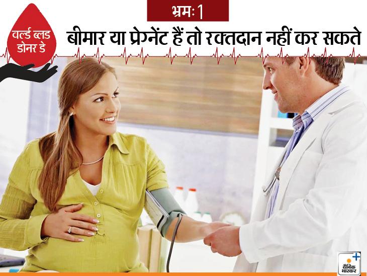 ब्लड टांसफ्यूजन विशेषज्ञ लीनू हूडा के मुताबिक, एचआईवी, हेपेटाइटिस और टीबी के रोगी रक्तदान नहीं कर सकते हैं। रक्तदान से 14 दिन पहले शरीर का संक्रमणमुक्त होना जरूरी है। ऐसे रोगी डॉक्टरी सलाह के बाद ही रक्तदान करें। प्रेग्नेंट हैं, स्तनपान कराती हैं या अबॉर्शन कराया है तो रक्तदान करने से पहले आयरन की जांच कराएं। मासिक धर्म के दौरान रक्तदान किया जा सकता है।