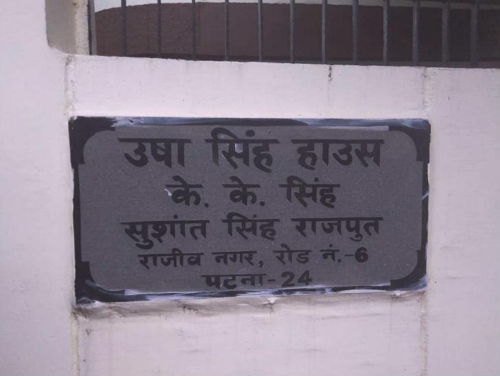 पटना वाले घर में भी नेमप्लेट पर सुशांत का नाम लिखा है।