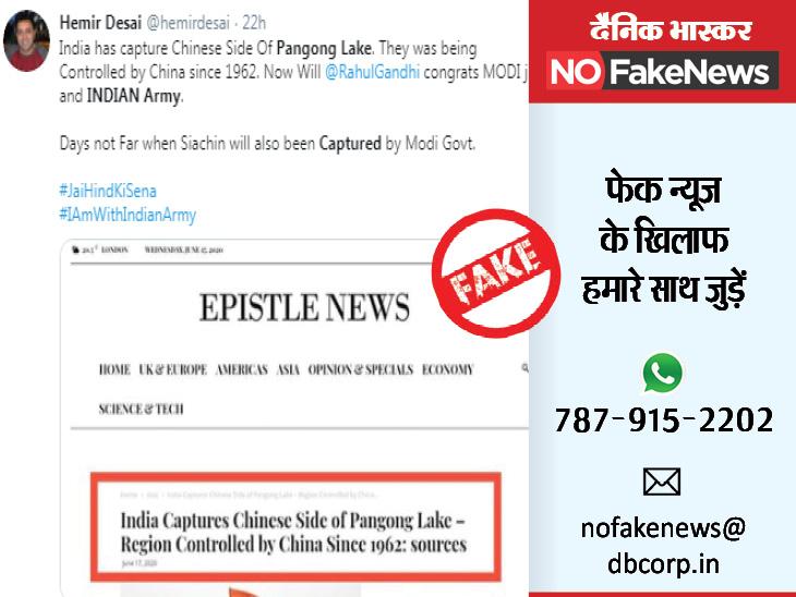 चीनी सीमा की पैंगोंग झील पर भारत के कब्जे वाली खबर भ्रामक है, भारत सरकार या भारतीय सेना ने ऐसी कोई जानकारी नहीं दी है|फेक न्यूज़ एक्सपोज़,Fake News Expose - Dainik Bhaskar