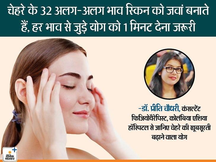 चेहरे को जवां रखने वाला फेशियल योग, 5 महीने में दिखता है असर, बढ़ती है स्किन की चमक|लाइफ & साइंस,Happy Life - Dainik Bhaskar