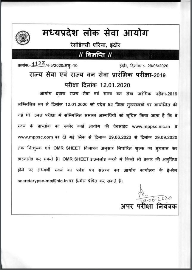Madhya Pradesh Public Service Commission has released the score card for the State Service Examination 2019, the examination was held on January 12   मध्य प्रदेश लोक सेवा आयोग ने जारी किया राज्य सेवा परीक्षा 2019 का स्कोर कार्ड, 12 जनवरी को हुई थी परीक्षा