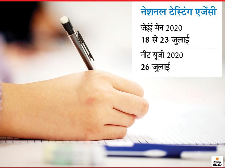 परीक्षाएं स्थगित होंगी या नहीं आज हो सकता है फैसला,  NTA की कमेटी HRD मिनिस्ट्री को सौंपेगी अपनी रिपोर्ट करिअर,Career - Dainik Bhaskar