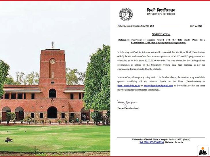 दिल्ली यूनिवर्सिटी ने जारी की  'ओपन बुक एग्जाम' की नई डेटशीट, 10 जुलाई से शुरू होगी परीक्षा करिअर,Career - Dainik Bhaskar