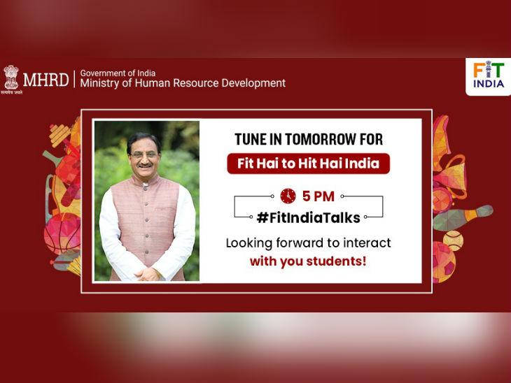 स्टूडेंट्स के लिए फिट इंडिया टॉक्स सीरीज लॉन्च करेंगे केंद्रीय शिक्षा मंत्री, आज शाम 5 बजे होगी शुरुआत करिअर,Career - Dainik Bhaskar