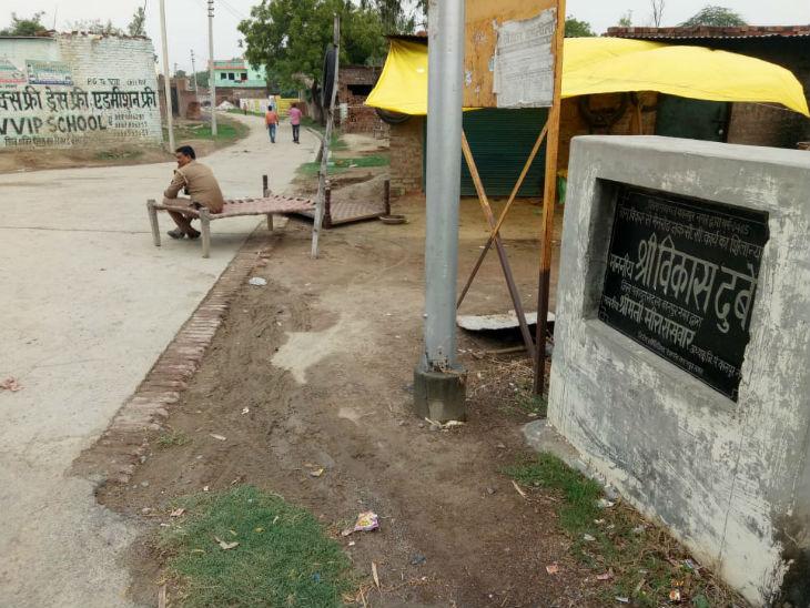 यह तस्वीर विकास के गांव बिकरु की है। विकास जिला पंचायत सदस्य भी रहा है। उसके नाम का गांव में लगा शिलापट।