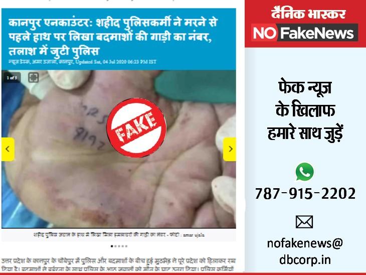दावा- सिपाही ने मरने से पहले हाथ पर लिखा विकास दुबे के गुंडे की गाड़ी का नंबर, पड़ताल में हरियाणा का निकला केस|फेक न्यूज़ एक्सपोज़,Fake News Expose - Dainik Bhaskar