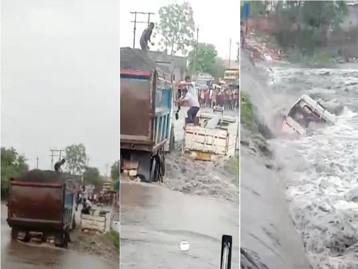 कागज की तरह बह गई पिकअप, एक ने ट्रक में चढ़कर बचाई जान, एक अब भी लापता|गुजरात,Gujarat - Dainik Bhaskar